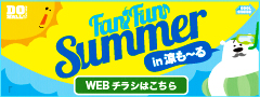 Fum San Summer(Webチラシ8月)