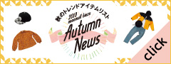 Autumn Trend News